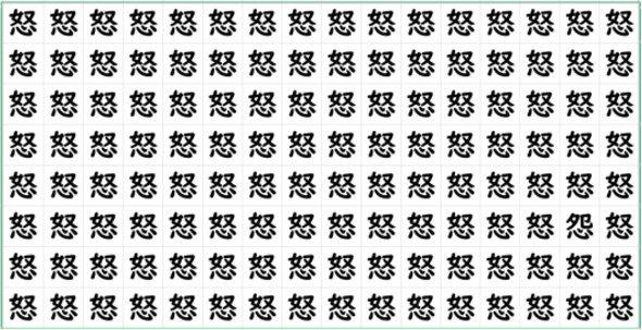 【漢字間違い探し】1つだけ異なる漢字が紛れています。どれでしょう?