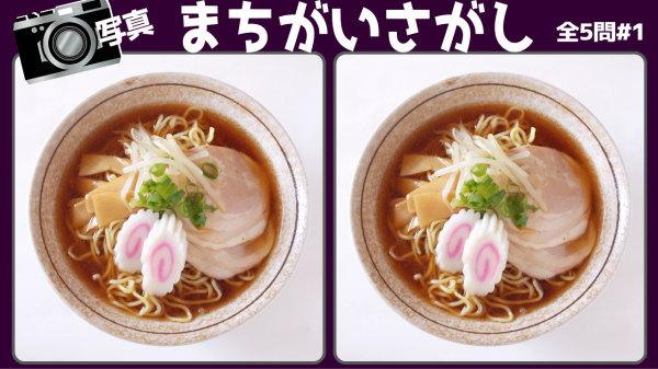 【間違い探し】2枚の写真で間違いを3か所探す問題