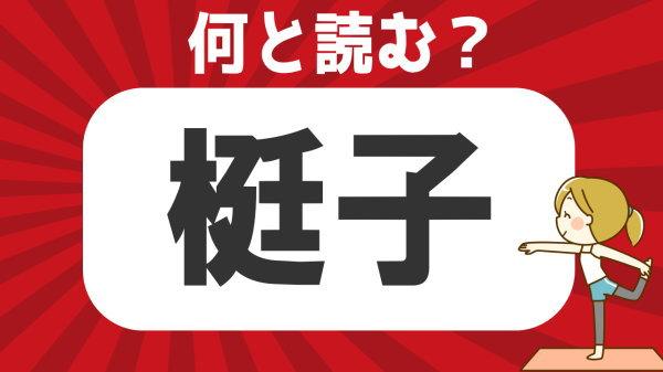 【難読漢字】読めそうで読めない難しい読みをする漢字