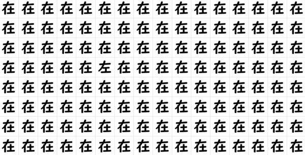 【漢字間違い探し】間違いが1つあるので探してください