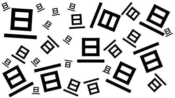 【間違い漢字探し】1つだけ違う漢字があります。どれでしょう?