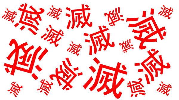 【間違い漢字】1つだけ違う漢字があるので探してください。