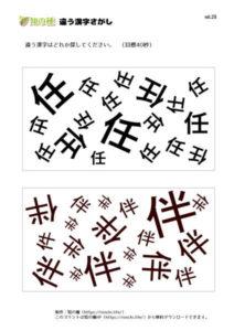 違う漢字探し25|知の種の無料プリント
