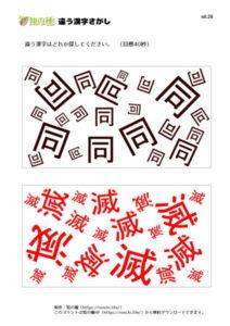 違う漢字探し26|知の種の無料プリント