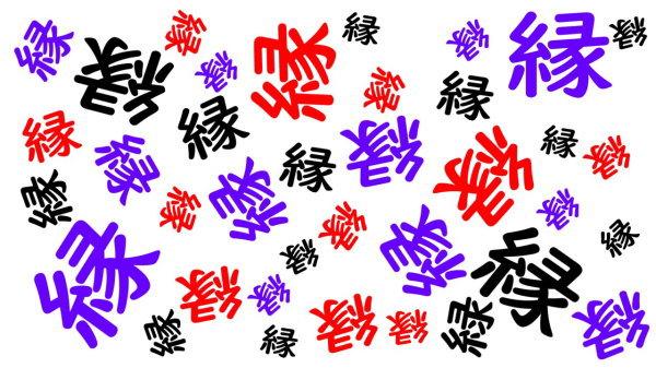 【漢字間違い探し】違う漢字を探す脳トレ問題