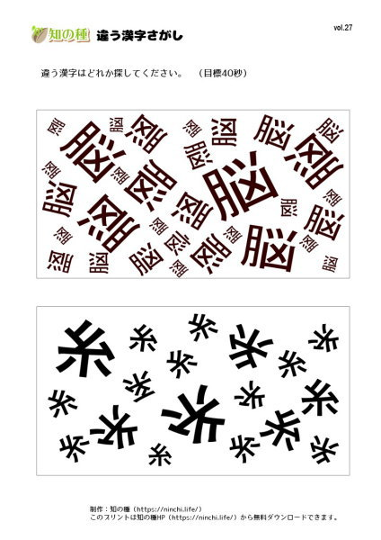 違う漢字探し27|知の種の無料プリント