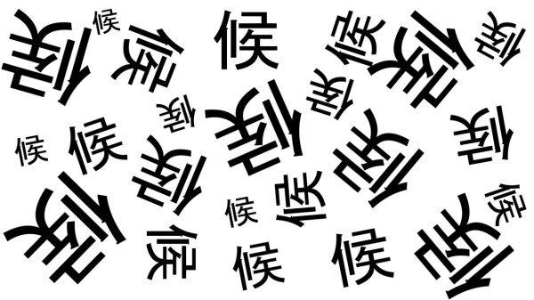 【漢字間違い探し】周りと違う漢字を探してください