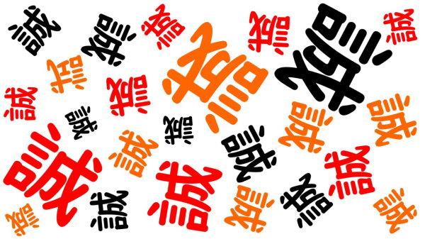 【間違い漢字探し】1つだけ違う漢字を探してください