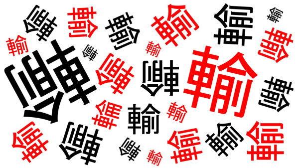 【間違い漢字探し】違う漢字を1つ探してください