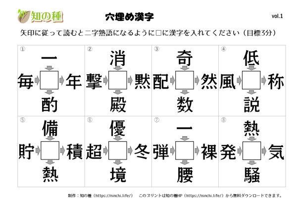穴埋め漢字01|知の種の無料プリント