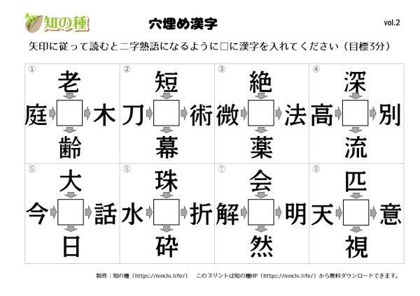 穴埋め漢字02|知の種の無料プリント