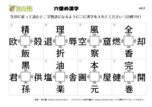 穴埋め漢字03|知の種の無料プリント