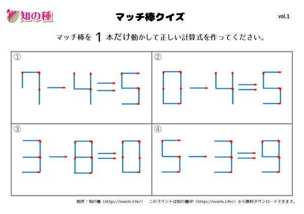 マッチ棒クイズ01|知の種の無料プリント