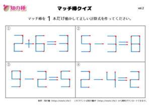 マッチ棒クイズ02|知の種の無料プリント