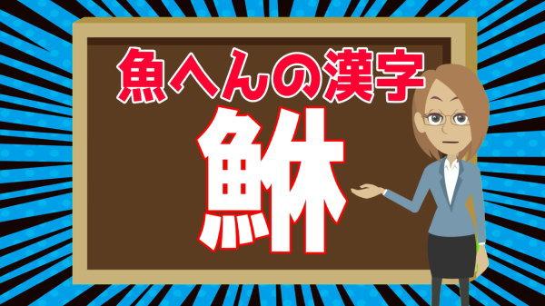 【難読漢字】難しい読みをする魚へんの漢字問題