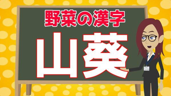 【難読漢字】野菜に関する難しい読みの漢字