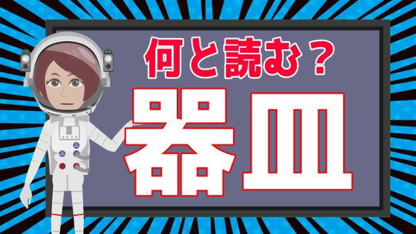 【難読漢字】段々難しくなる間違い探し脳トレ
