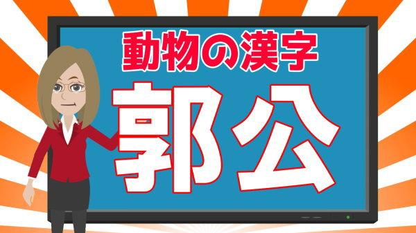 【難読漢字】動物の難しい読みをする漢字問題