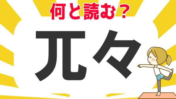 【難読漢字】読めそうで読めない難しい読みをする漢字問題