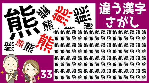 【間違い漢字探し】違う漢字を1つ探す脳トレ問題