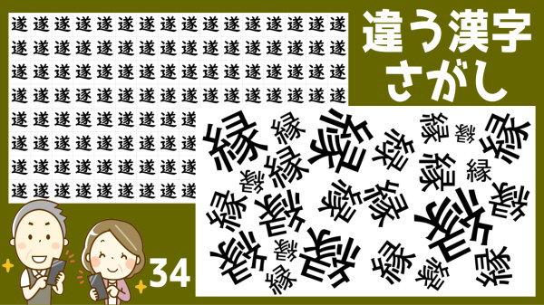 【どれが違う?】1つだけ違う漢字があるので探してください