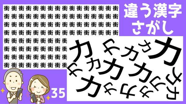 【間違い漢字探し】1つだけ紛れた違う漢字を探す問題