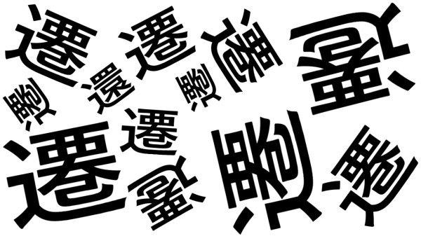 【間違い漢字探し】周りと違う漢字を1つ探す脳トレ問題