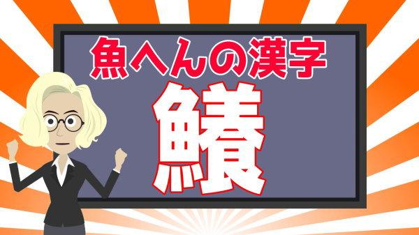 【難読漢字】魚へんの難しい読みをする漢字問題