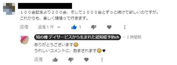[ご利用者様からの声] まちがいさがし#100