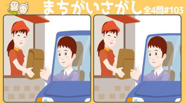 【間違い探し】大人気の定番脳トレ問題