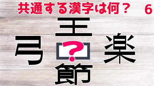 【穴埋め問題】空欄に漢字を埋めて熟語を完成させる問題