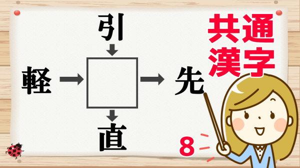 【穴埋め漢字】空欄に当てはまる漢字は何でしょう?