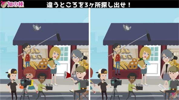 【間違い探し】動くイラストを見比べて間違いを探す問題!