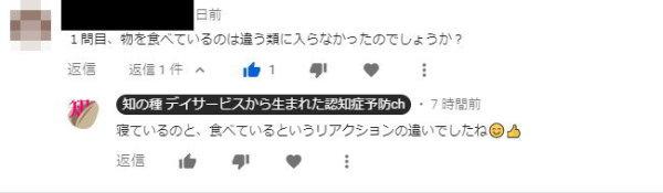 [ご利用者様からの声] アニメ(動く)まちがいさがし#4