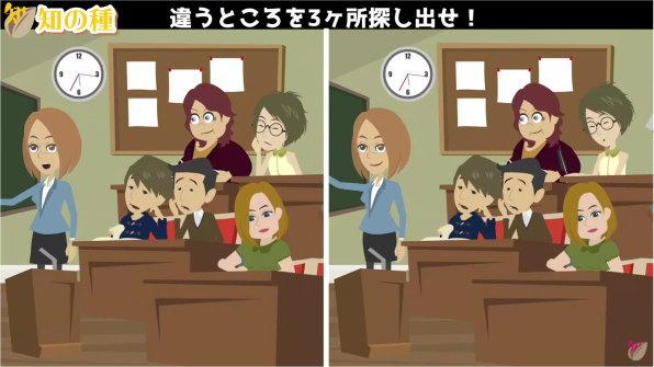 【間違い探し】集中力を養成する動くアニメ間違い探し