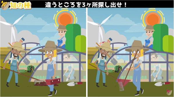 【動く間違い探し】アニメで一瞬の間違いを指摘する脳トレ問題