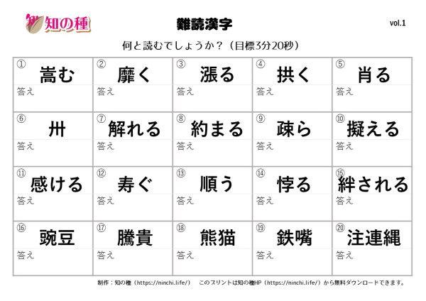 難読漢字01|知の種の無料プリント