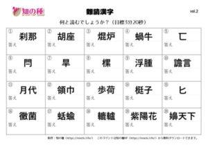難読漢字02|知の種の無料プリント
