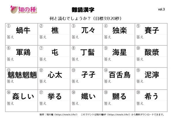 難読漢字03|知の種の無料プリント