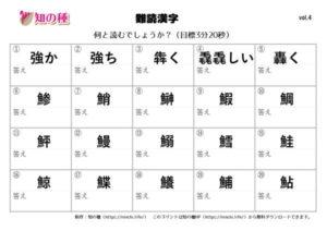 難読漢字04|知の種の無料プリント