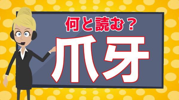 【難読漢字】読めそうで読めない難しい読みの漢字問題