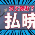【難読漢字】意外と読めない漢字の読み問題