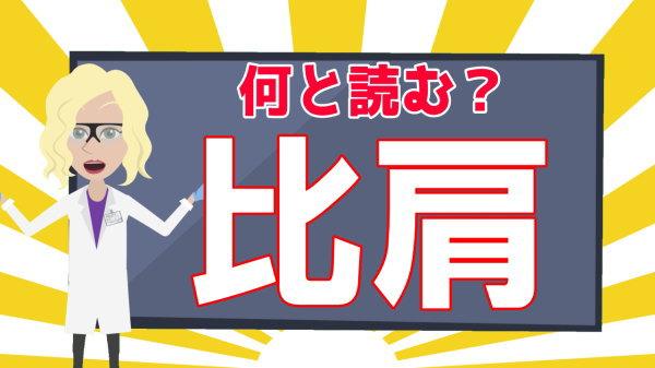 【難読漢字】漢検2級レベルの難しい読みの漢字問題