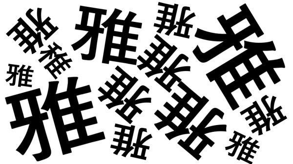 【間違い探し】他と違う漢字を探してください
