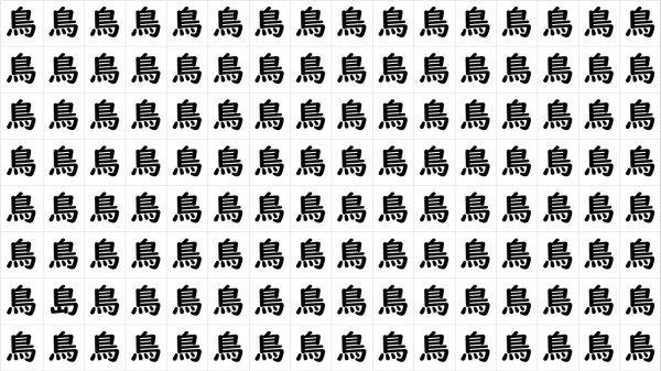 【間違い探し】周りと違う漢字を1つ探す脳トレ問題