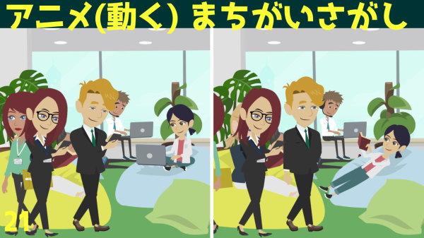 【動く間違い探し】20秒のアニメで3か所の違いを見つける問題