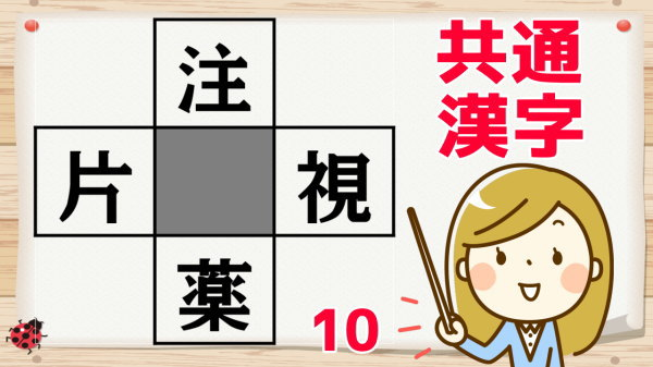 【穴埋め問題】空欄に漢字を埋めて上下左右でニ字熟語を完成させる脳トレ