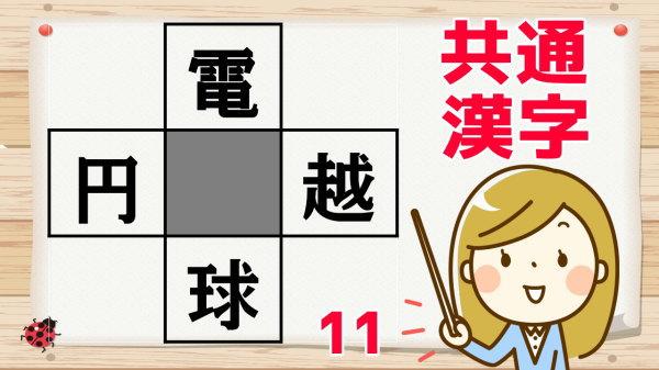 【穴埋め問題】空欄に適切な漢字を埋めてください。