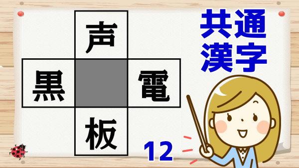 【穴埋め漢字】空欄に漢字を埋めて4つのニ字熟語を完成してください!