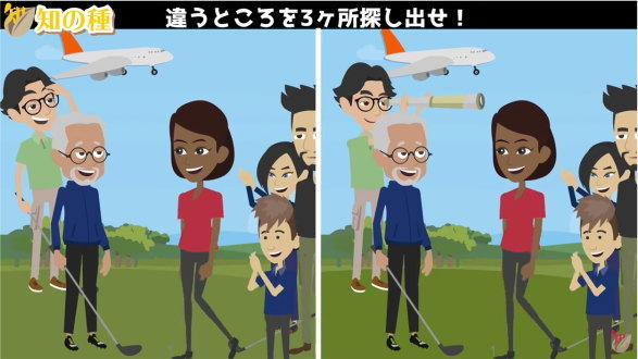 【間違い探し】動きのあるアニメの中で異なるところを3か所探す問題